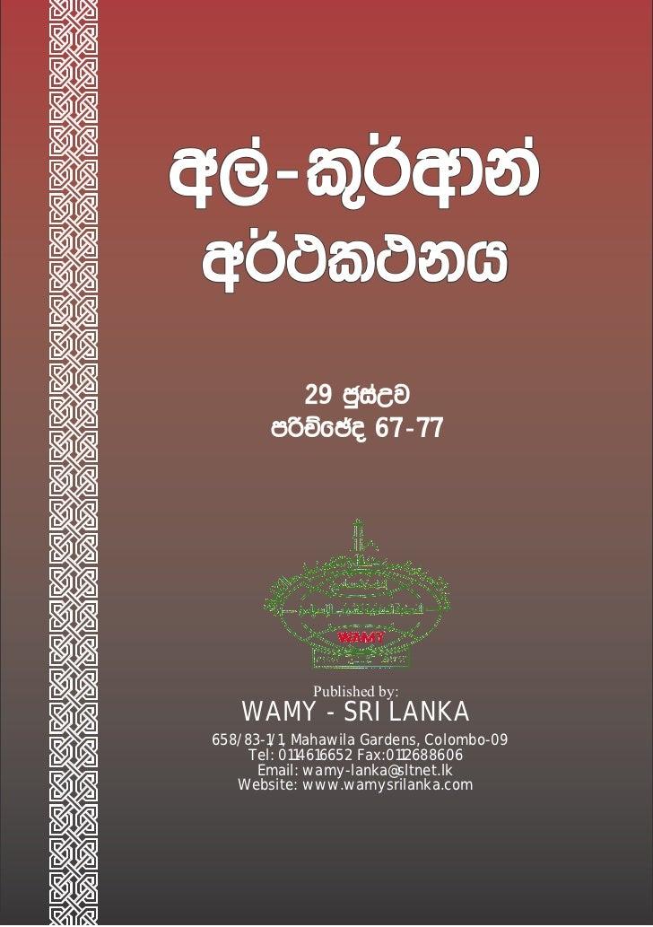 w,a-l=¾wdkaw¾:l:kh          29 cqiaWj        mßÉfþo 67-77              Published by:     WAMY - SRI LANKA 658/83-1/1, Maha...