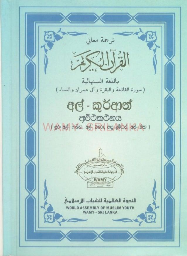 අල්-කුර්ආන් අර්ථකථනය Quran Translation_Sinhala (First 5 Juzu)