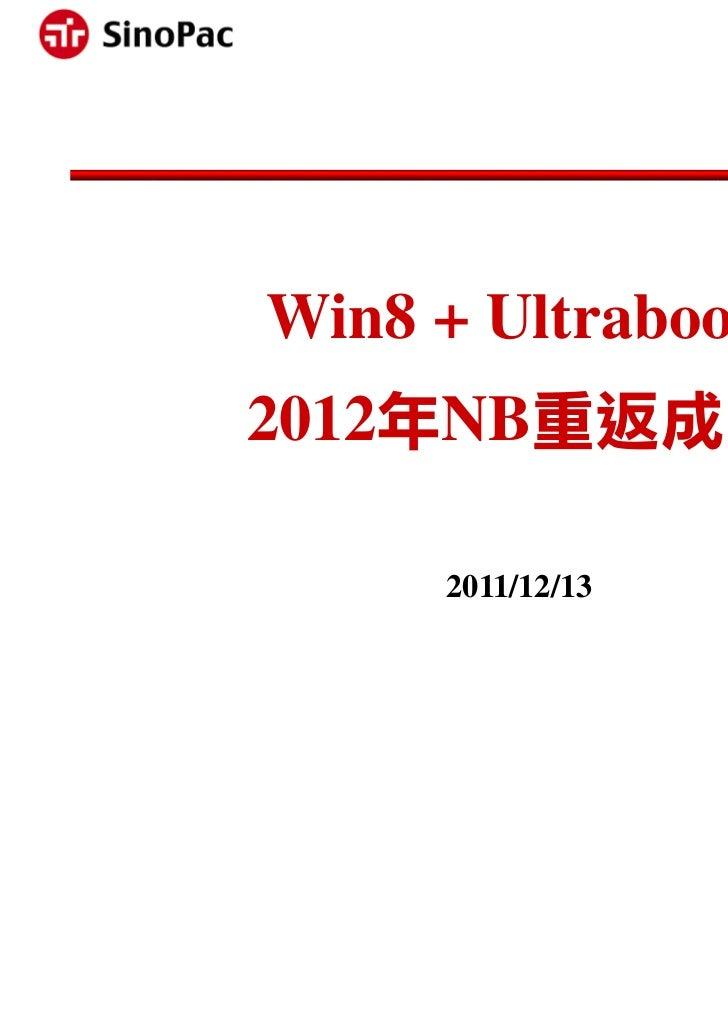 Win8 + Ultrabook        2012年NB             2011/12/13                           1金   參