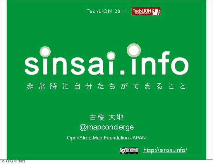 Te c h L I O N 2 0 1 1                   @mapconcierge               OpenStreetMap Foundation JAPAN                       ...