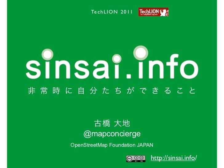 Te c h L I O N 2 0 1 1    @mapconciergeOpenStreetMap Foundation JAPAN                                http://sinsai.info/