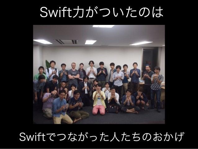 Swift力がついたのは  Swiftでつながった人たちのおかげ