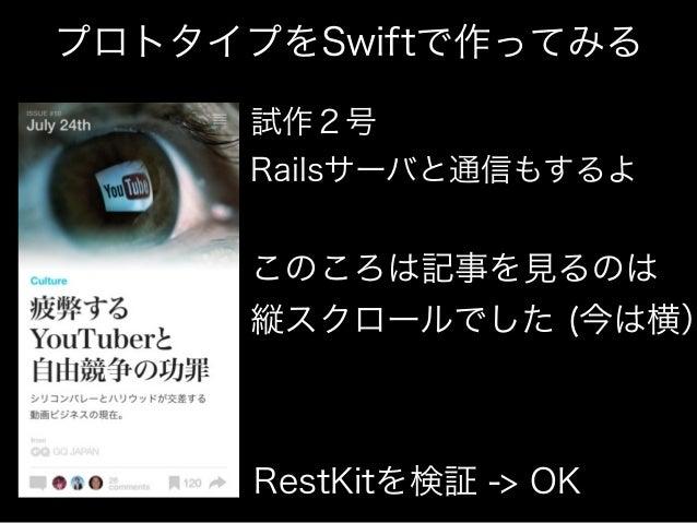 プロトタイプをSwiftで作ってみる  試作2号  Railsサーバと通信もするよ  このころは記事を見るのは  縦スクロールでした (今は横)  RestKitを検証 -> OK