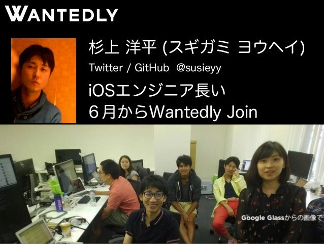 杉上 洋平 (スギガミ ヨウヘイ)  Twitter / GitHub @susieyy  iOSエンジニア長い  6月からWantedly Join