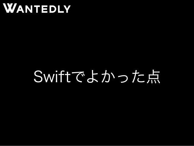 Swiftでよかった点