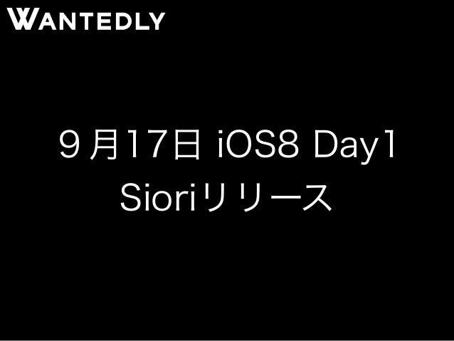 9月17日 iOS8 Day1  Sioriリリース