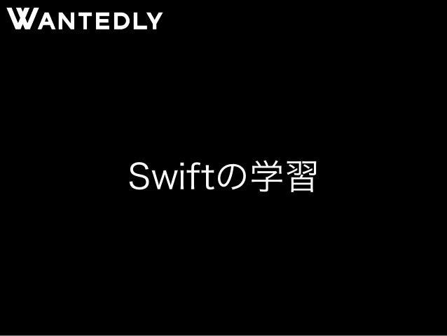 Swiftの学習