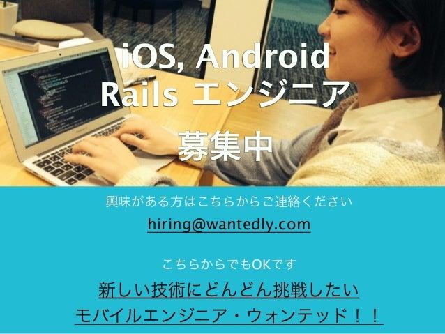 iOS, Android  Rails エンジニア  募集中  `  興味がある方はこちらからご連絡ください  hiring@wantedly.com  こちらからでもOKです  新しい技術にどんどん挑戦したい  モバイルエンジニア・ウォンテッ...