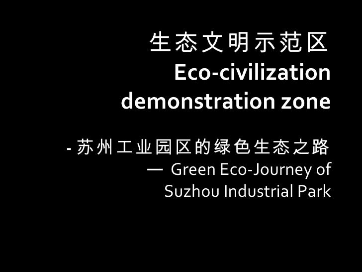 生态文明示范区 Eco-civilization demonstration zone   - 苏州工业园区的绿色生态之路   — Green Eco-Journey of Suzhou Industrial Park