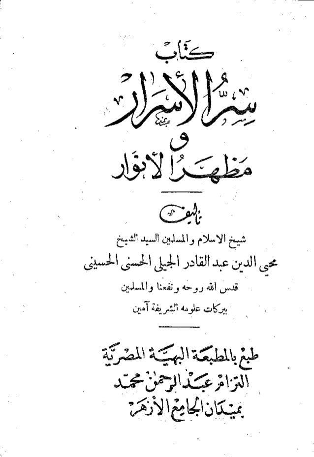 Sir al asrar abdelqader al jilani (1)