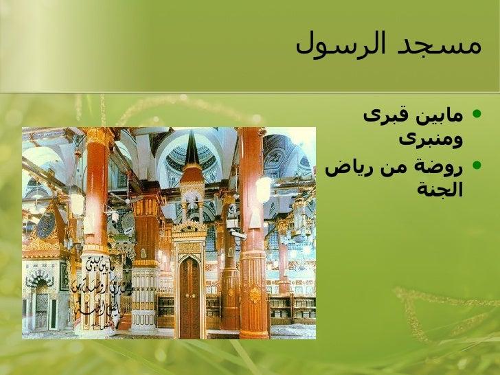 مسجد الرسول <ul><li>مابين قبرى ومنبرى </li></ul><ul><li>روضة من رياض الجنة </li></ul>