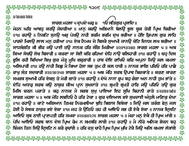 Siri Guru Granth Sahib Ji