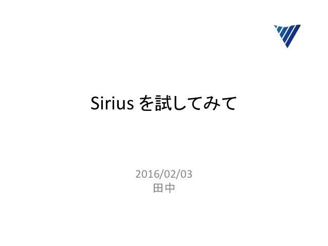 Sirius を試してみて 2016/02/03 田中