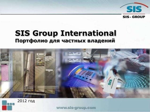 SIS Group International Портфолио для частных владений 2012 год
