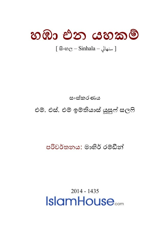හඹා එන යහකම [ සිංහ – Sinhala – ]ﻨﻬﺎﻲﻟ සංස්කරණය එම. එස්. එම් ඉම්තියාස් යූසුෆ පරිවර්ත: මාහිර් රම 2014 - 1435
