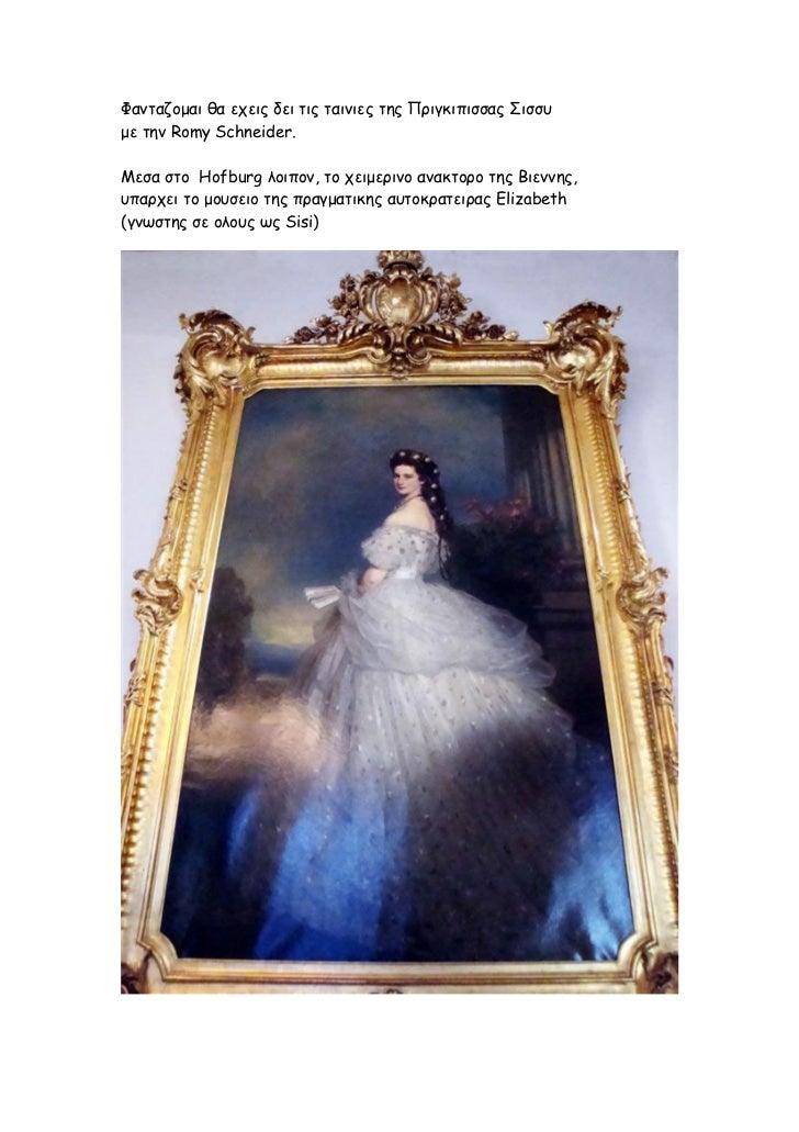 Φανταζομαι θα εχεις δει τις ταινιες της Πριγκιπισσας Σισσυ με την Romy Schneider.  Μεσα στο Hofburg λοιπον, το χειμερινο α...
