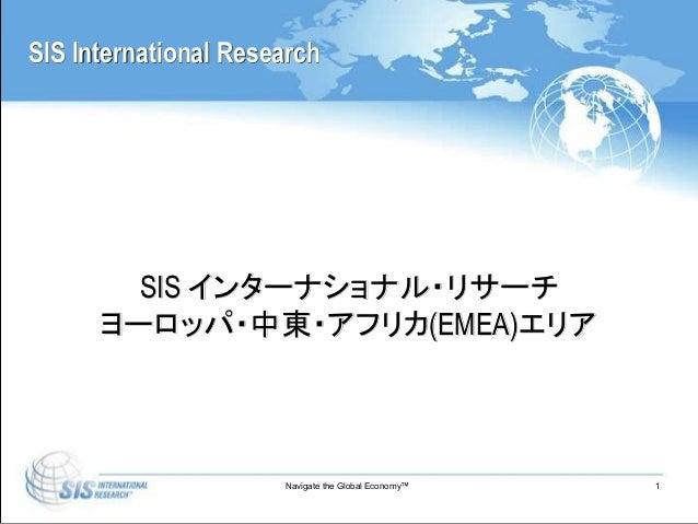 Navigate the Global Economy™ 1 SIS インターナショナル・リサーチ ヨーロッパ・中東・アフリカ(EMEA)エリア SIS International Research