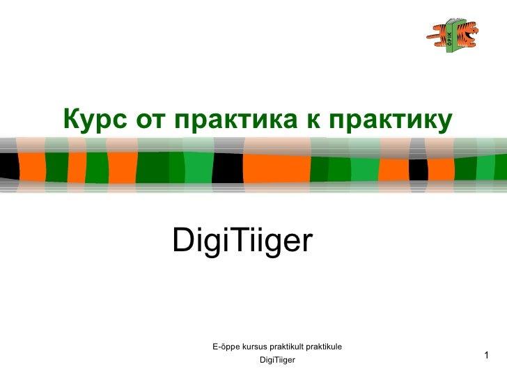 Курс от практика к практику       DigiTiiger          E-õppe kursus praktikult praktikule                      DigiTiiger ...