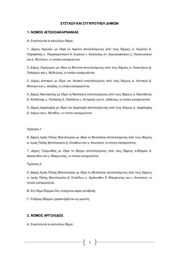 Xwrotaxiko Kallikrath Slide 2