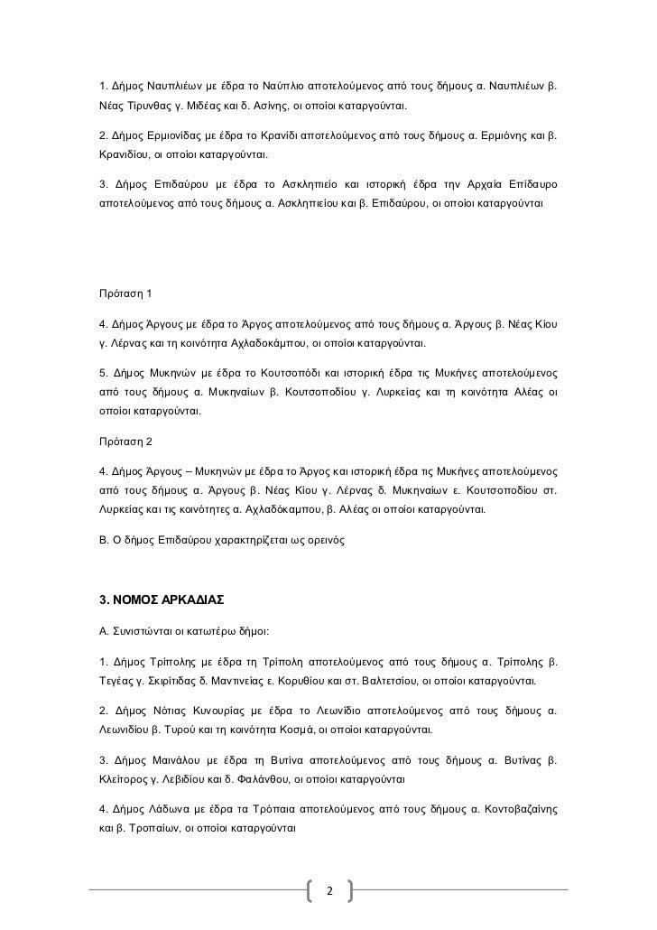 Xwrotaxiko Kallikrath Slide 3