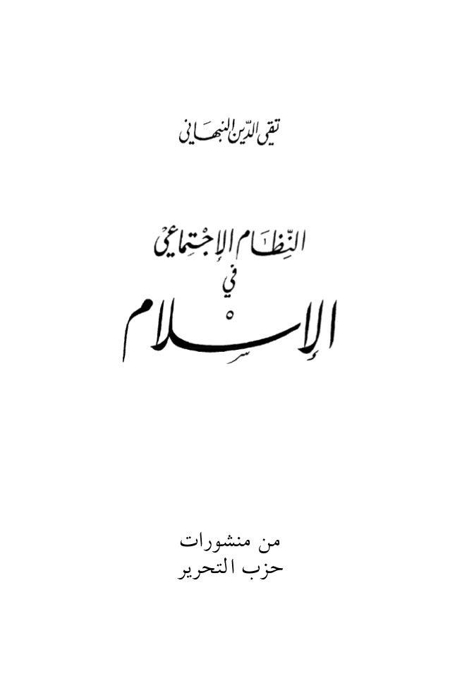 "Sistem Pergaulan Islam  93Q""[‹† Œ† R•RG;'3 5TF  1"