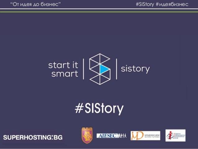 """""""От идея до бизнес"""" #SIStory #идеябизнес"""
