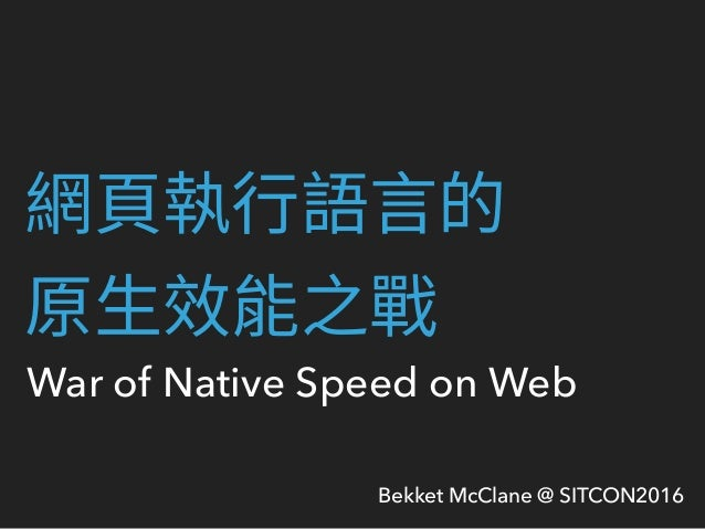 War of Native Speed on Web Bekket McClane @ SITCON2016