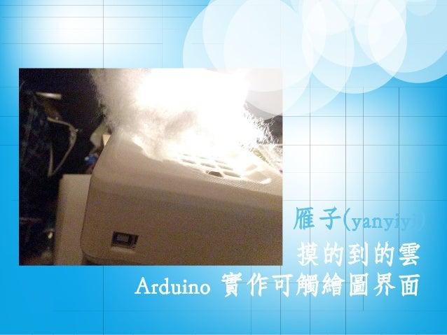 摸的到的雲 Arduino 實作可觸繪圖界面 雁子(yanyiyi)
