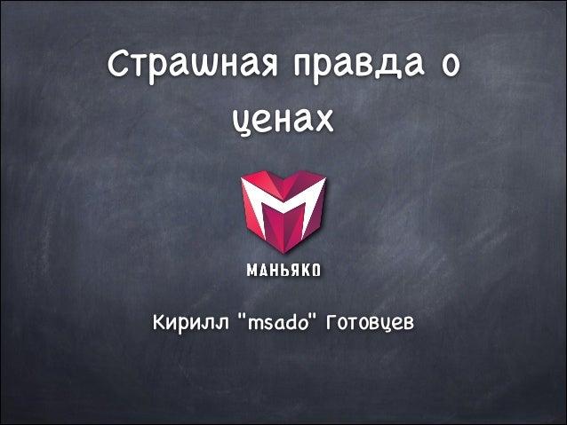 """Страшная правда о ценах  Кирилл """"msado"""" Готовцев"""