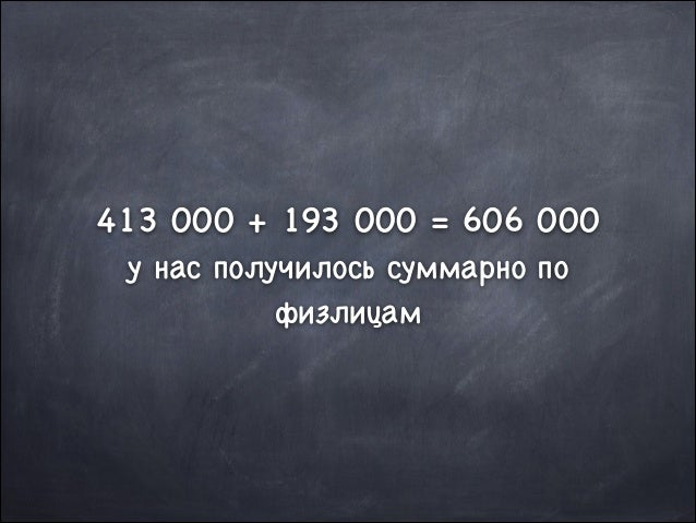413 000 + 193 000 = 606 000  у нас получилось суммарно по физлицам
