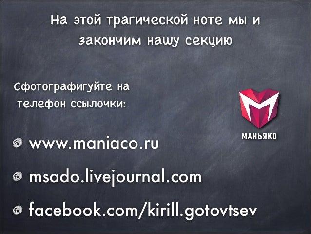 На этой трагической ноте мы и закончим нашу секцию Сфотографигуйте на телефон ссылочки:   www.maniaco.ru msado.livejournal...