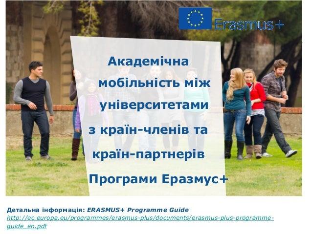 Академічна мобільність між університетами з країн-членів та країн-партнерів Програми Еразмус+ Детальна інформація: ERASMUS...
