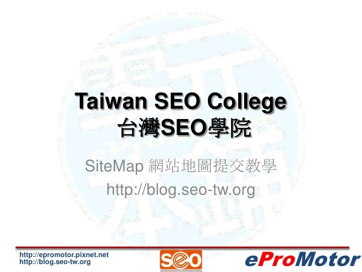 Taiwan SEO College 台灣SEO學院<br />SiteMap網站地圖提交教學<br />http://blog.seo-tw.org<br />