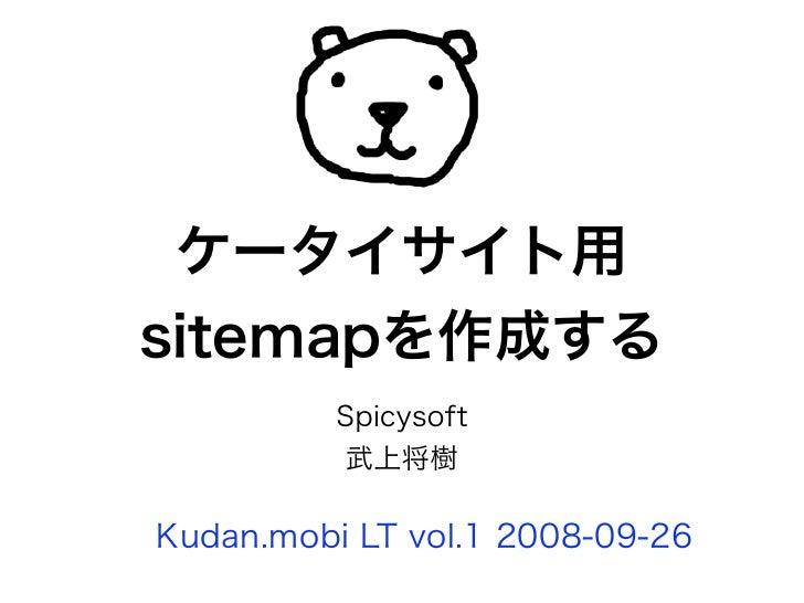 ケータイサイト用sitemapを作成する          Spicysoft          武上将樹Kudan.mobi LT vol.1 2008-09-26
