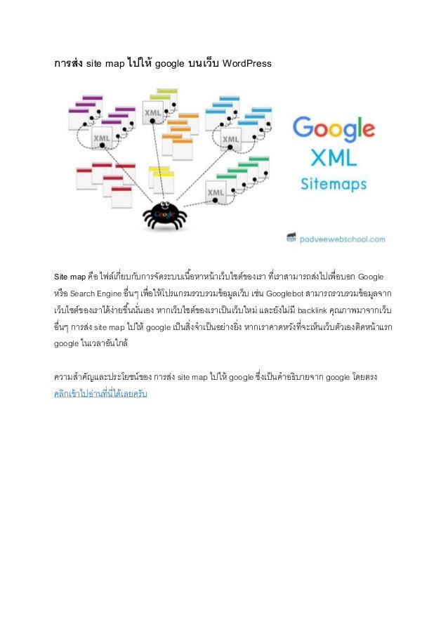 ว ธ ส ง site map ให google บนเว บ wordpress