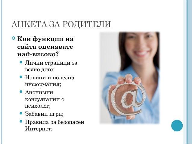 АНКЕТА ЗА РОДИТЕЛИ  Кои функции на сайта оценявате най-високо?  Лични страници за всяко дете;  Новини и полезна информа...