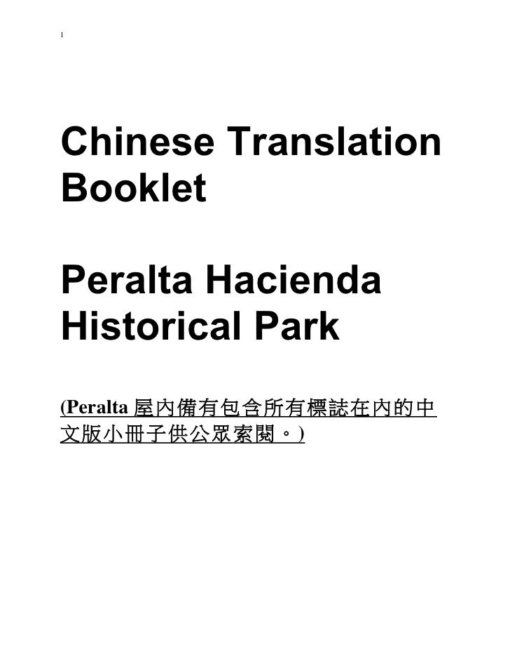 1     Chinese Translation Booklet  Peralta Hacienda Historical Park (Peralta            )
