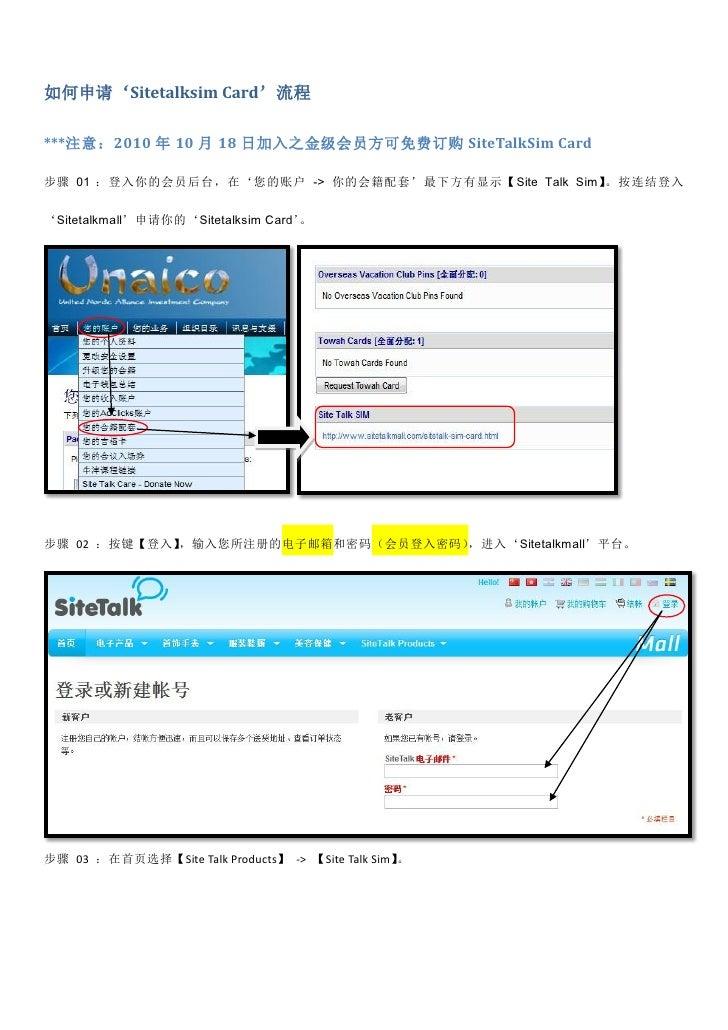 如何申请'Sitetalksim Card'流程***注意:2010 年 10 月 18 日加入之金级会员方可免费订购 SiteTalkSim Card步骤 01 :登入你的会员后台,在'您的账户 -> 你的会籍配套'最下方有显示【Site T...