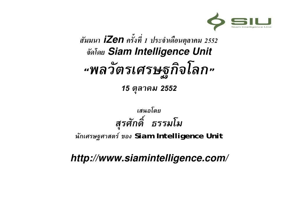 """สัมมนา iZen ครั้งที่ 1 ประจําเดือนตุลาคม 2552      จัดโดย Siam Intelligence Unit    """"พลวัตรเศรษฐกิจโลก""""                15 ..."""