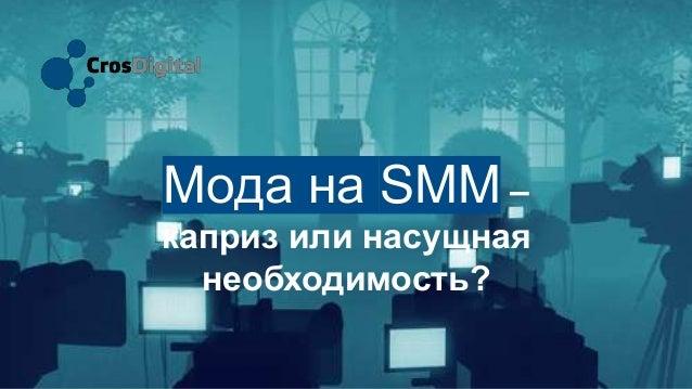 Мода на SMM – каприз или насущная необходимость?