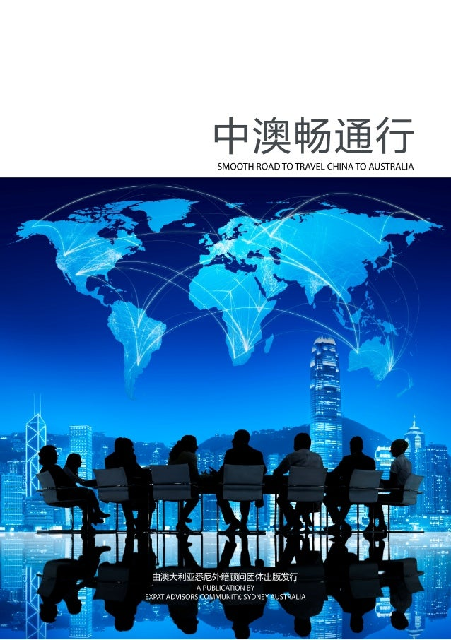 invitation letter for australibusiness visa%0A E   u   di  H u   d      IiE    SMOOTH ROAD TO TRAVEL CHINA