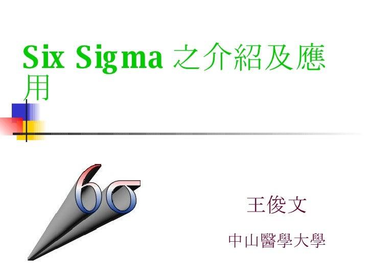 Six Sigma 之介紹及應用 王俊文 中山醫學大學