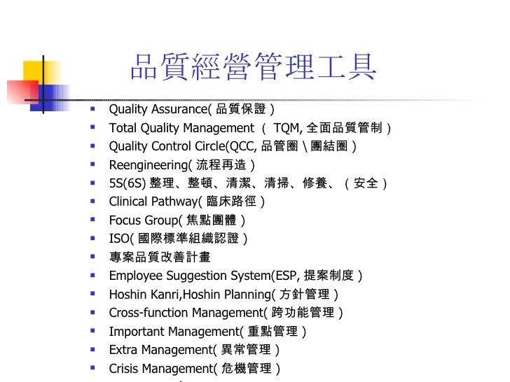 品質經營管理工具 <ul><li>Quality Assurance( 品質保證 ) </li></ul><ul><li>Total Quality Management ( TQM, 全面品質管制) </li></ul><ul><li>Qua...