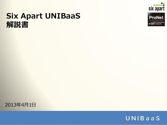 Six Apart UNIBaaS解説書2013年4月1日