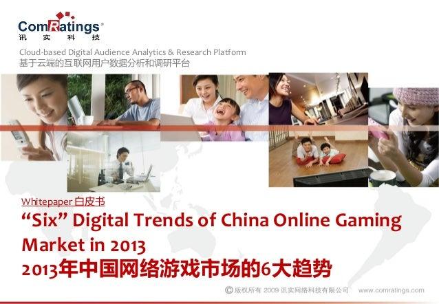"Cloud-based Digital Audience Analytics & Research Platform基于云端的互联网用户数据分析和调研平台Whitepaper 白皮书""Six"" Digital Trends of China O..."