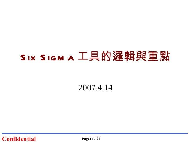 Six Sigma 工具的邏輯與重點 2007.4.14