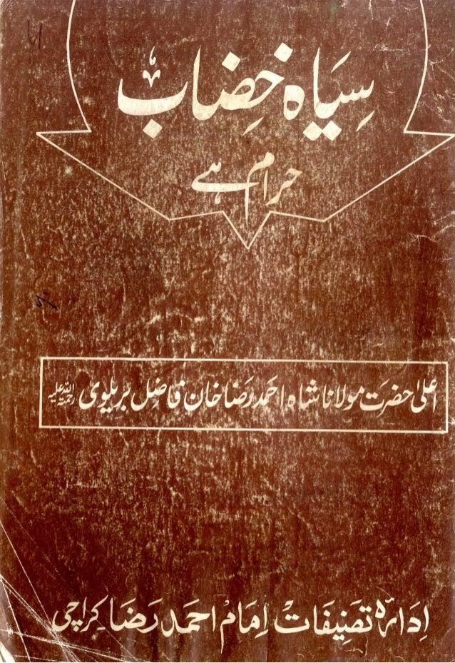 Siyah khazab haram hey by ala hazrat