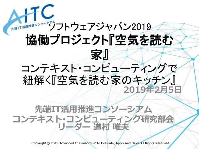 Copyright © 2019 Advanced IT Consortium to Evaluate, Apply and Drive All Rights Reserved. 2019年2月5日 先端IT活用推進コンソーシアム コンテキスト...