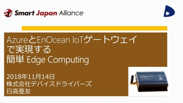 • Microsoft MVP DDK→METMF →IoT TWG EnOcean • IoT Algyan コミュニティ • 積乱雲プロジェクト