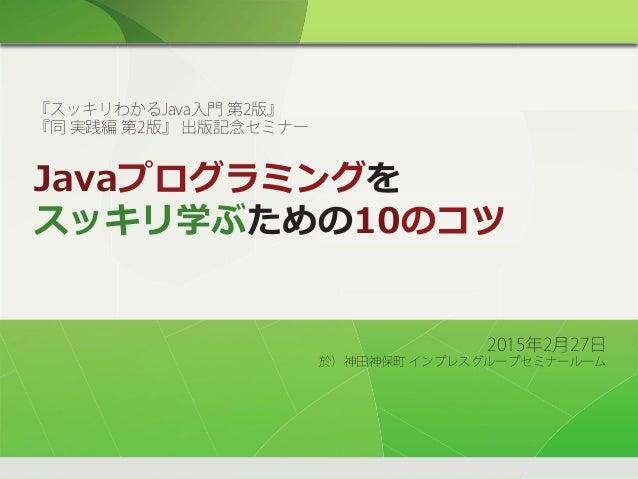『スッキリわかるJava入門 第2版』 『同 実践編 第2版』 出版記念セミナー 2015年2月27日 於)神田神保町 インプレスグループセミナールーム
